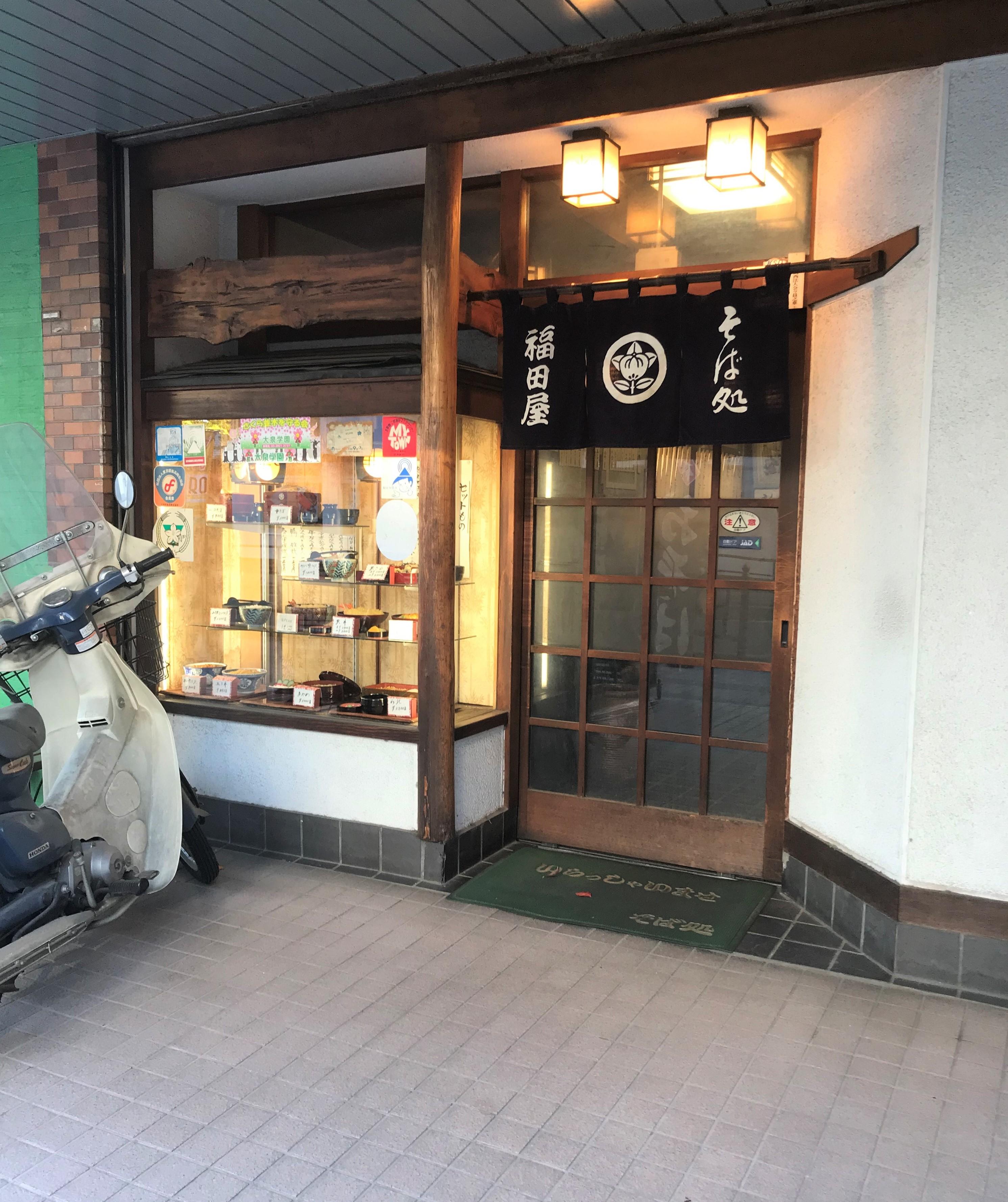 【大泉学園】「そば処 福田屋」