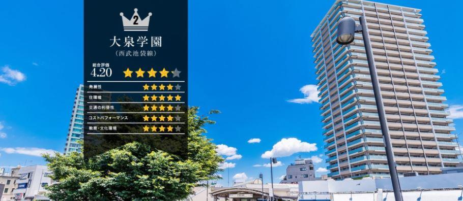 【トピック】大泉学園駅が住みやすい街ランキング2位に選ばれました!
