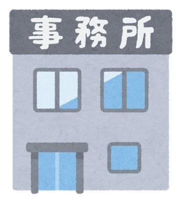 ★事務所・店舗を探す際のポイント★
