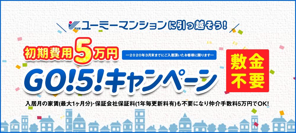 【終了】初期費用5万円!GO!5!キャンペーン