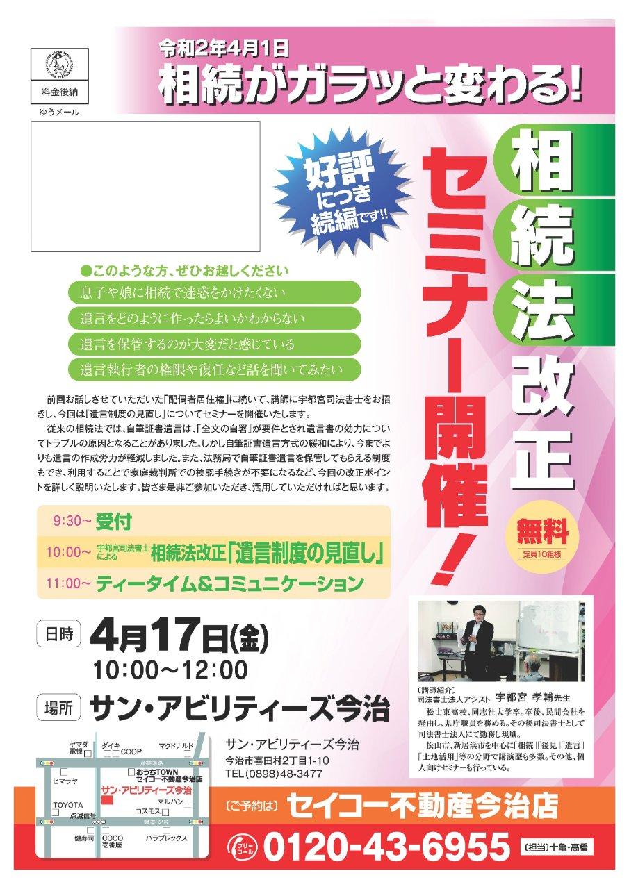【今治店】4/17 相続法改正セミナーのお知らせ