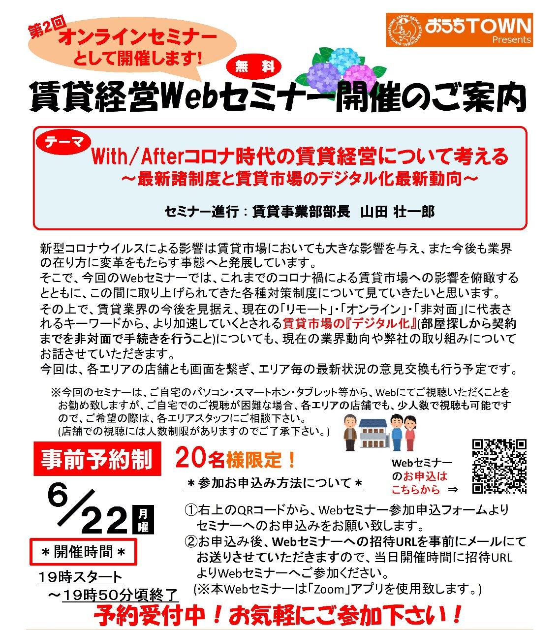 第2回 賃貸経営Webセミナー 6/22 19:00~