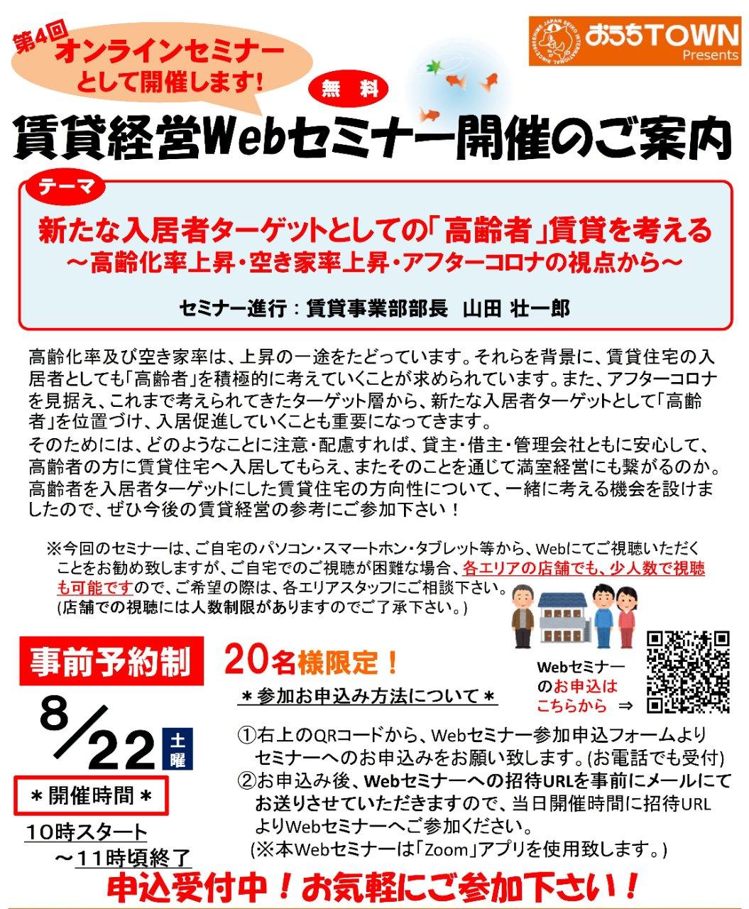 第4回 賃貸経営Webセミナー 8/22(土)10:00~