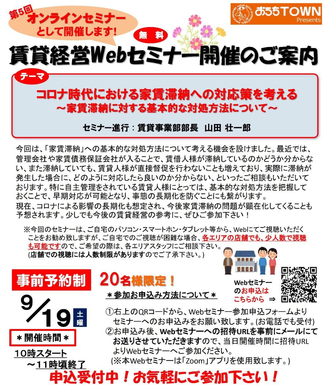 第5回 賃貸経営Webセミナー 9/19 10:00~
