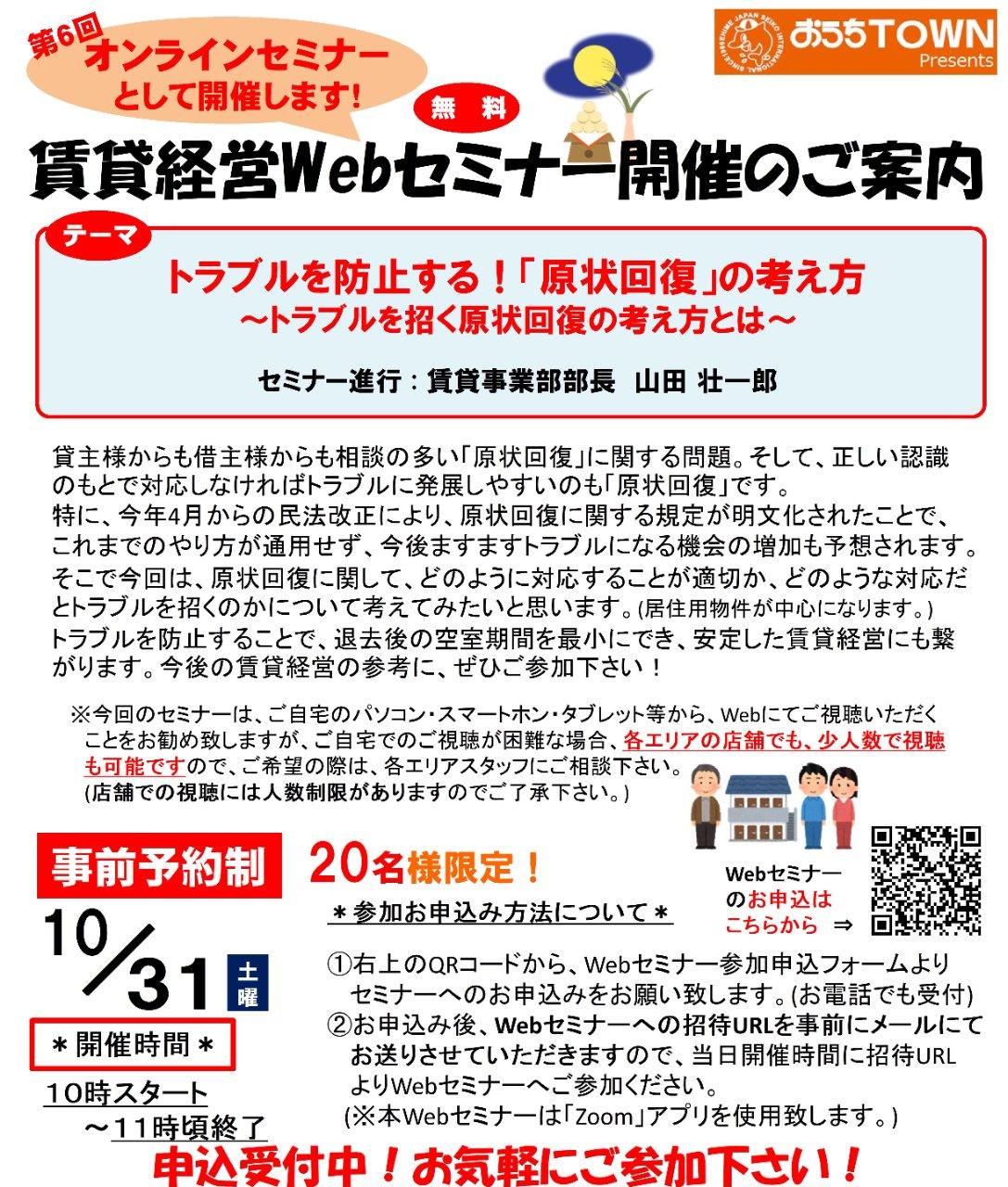 第6回 賃貸経営Webセミナー 10/31(土) 10:00~