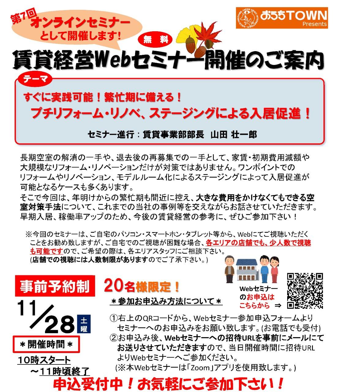第7回 賃貸経営Webセミナー