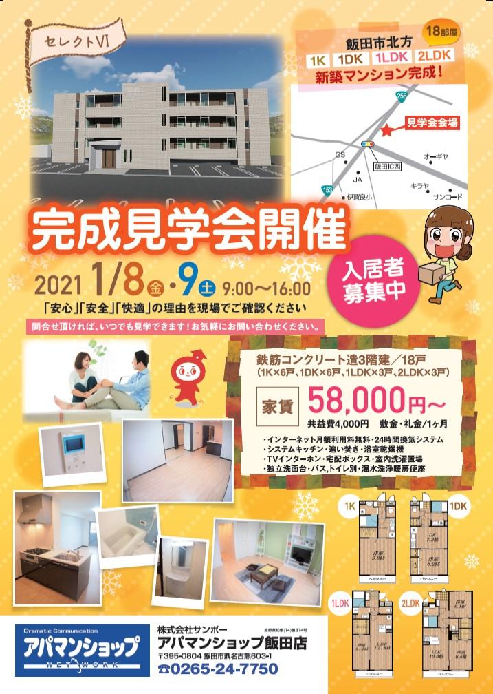 飯田市 新築賃貸マンション完成見学会のお知らせ