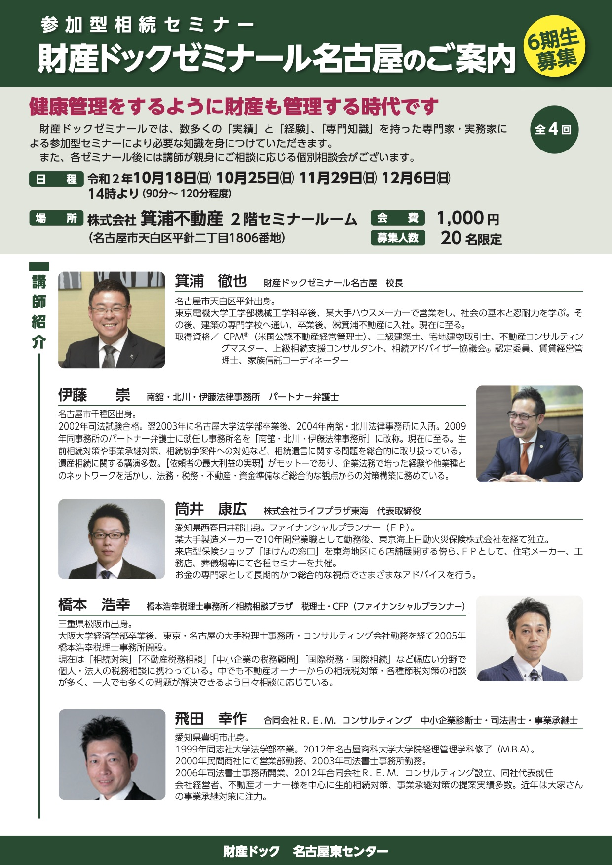 財産ドックゼミナール名古屋 第6期 開催のお知らせ