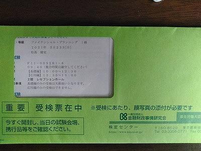 FP試験(松島)