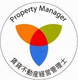 賃貸不動産経営管理士 国家資格 移行措置 (岡本)